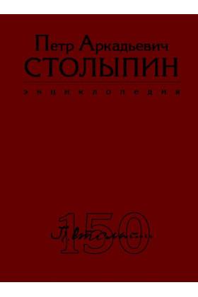 Петр Аркадьевич Столыпин: энциклопедия