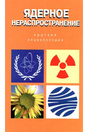 Ядерное нераспространение: Краткая энциклопедия