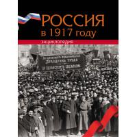 Россия в 1917 году : энциклопедия