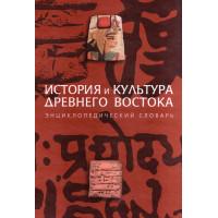 История и культура Древнего Востока. Энциклопедический словарь