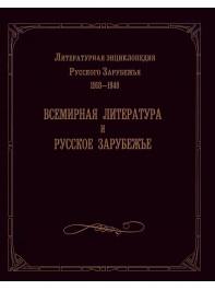 ЛИТЕРАТУРНАЯ ЭНЦИКЛОПЕДИЯ РУССКОГО ЗАРУБЕЖЬЯ. 1918—1940 / Т. 2. ПЕРИОДИКА И ЛИТЕРАТУРНЫЕ ЦЕНТРЫ