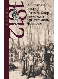 1814 год: «Варвары Севера» имеют честь приветствовать французов