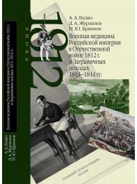Военная медицина Российской империи в Отечественной войне 1812 г. и Заграничных походах 1813–1814