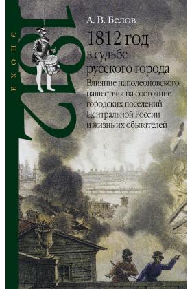 1812 год в судьбе русского города