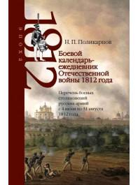 Боевой календарь-ежедневник Отечественной войны 1812 года