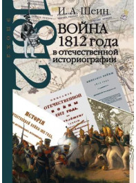 Война 1812 года в отечественной историографии