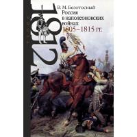 Россия в наполеоновских войнах 1805–1815 гг.