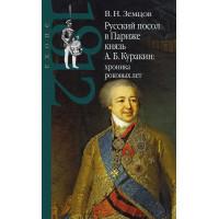 Русский посол в Париже князь А. Б. Куракин: хроника роковых лет