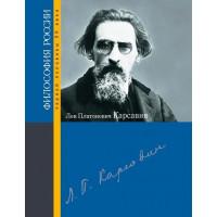 Лев Платонович Карсавин