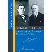 Неокантианство в России: Александр Иванович Введенский, Иван Иванович Лапшин