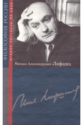 Михаил Александрович Лифшиц