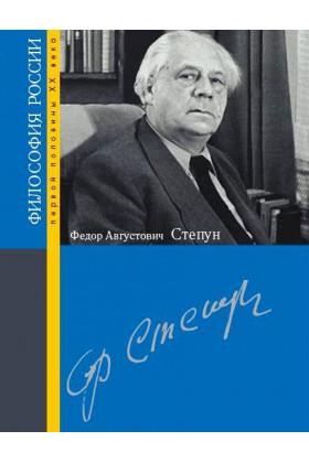 Федор Августович Степун