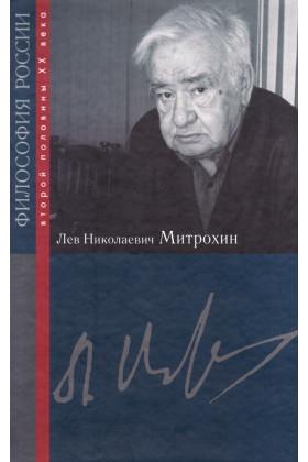 Лев Николаевич Митрохин