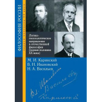 Логико-гносеологическое направление в отечественной философии (первая половина ХХ века)