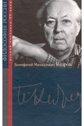 Бонифатий Михайлович Кедров