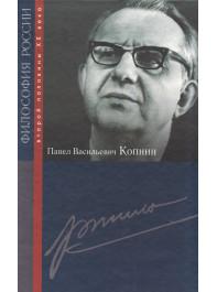 Павел Васильевич Копнин
