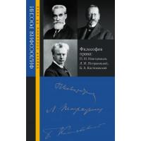 Философия права: П. И. Новгородцев, Л. И. Петражицкий, Б. А. Кистяковский