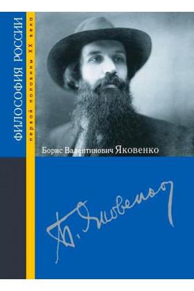 Борис Валентинович Яковенко