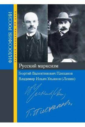 Русский марксизм: Георгий Валентинович Плеханов, Владимир Ильич Ульянов (Ленин)