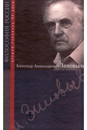 Александр Александрович Зиновьев