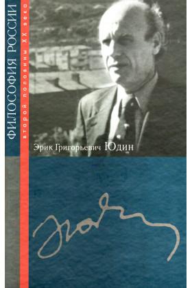 Эрик Григорьевич Юдин