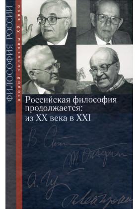 Российская философия продолжается: из XX века в XXI