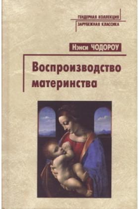 Воспроизводство материнства