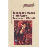 Гендерная теория и искусство. Антология: 1970–2000