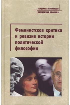 Феминистская критика и ревизия истории политической философии