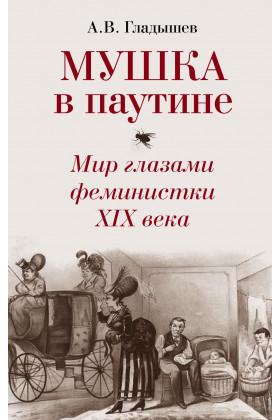 Мушка в паутине. Мир глазами феминистки XIX века