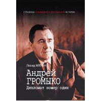 Андрей Громыко: Дипломат номер один