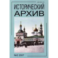 Исторический архив 2007 № 5