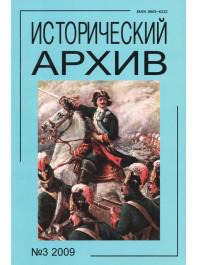 Исторический архив 2009 № 3