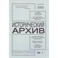 Исторический архив 2000 №№ 1-6