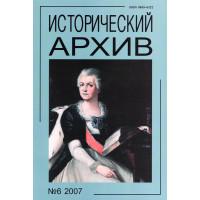 Исторический архив 2007 № 6