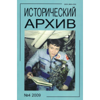 Исторический архив 2009 № 4