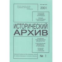 Исторический архив 2001 №№ 1-6
