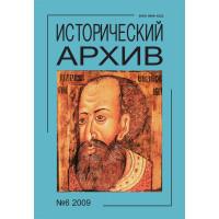 Исторический архив 2009 №6
