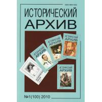 Исторический архив 2010 №1