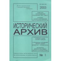 Исторический архив 2003 №№ 1-6