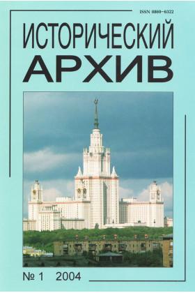 Исторический архив 2004 №№ 1-6