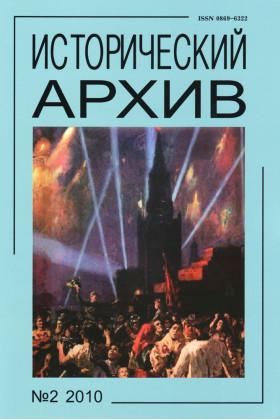 Исторический архив 2010 № 2