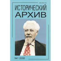 Исторический архив 2008 № 1
