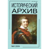 Исторический архив 2009 № 5