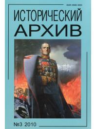 Исторический архив 2010 № 3