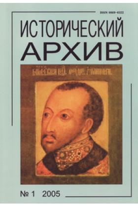 Исторический архив 2005 №№ 1-6
