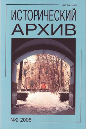Исторический архив 2008 № 2