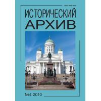 Исторический архив 2010 № 4