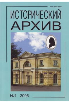 Исторический архив 2006 №№ 1-6