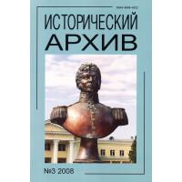 Исторический архив 2008 № 3